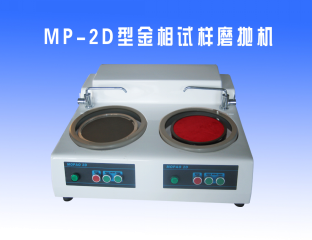 MP-2D型金相试样磨抛机