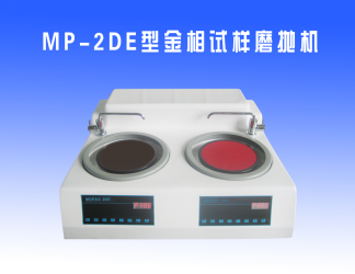 MP-2DE型金相试样磨抛机